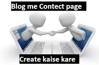 blog me contect page create kaise kaise kare