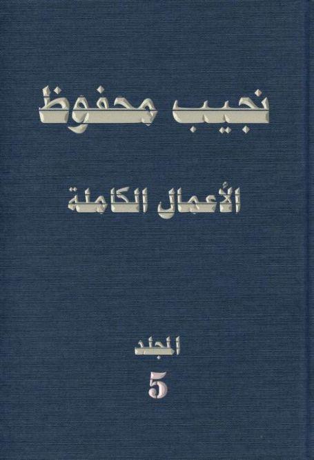مكتبة لسان العرب الأعمال الكاملة ج5 نجيب محفوظ Pdf