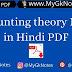 Accounting theory Notes in Hindi PDF