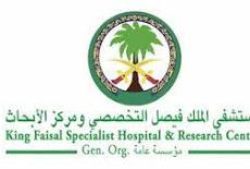 مستشفى الملك فيصل التخصصي يعلن توفر وظائف شاغرة لحديثي التخرج وذوي الخبرة