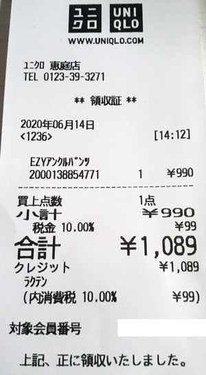 ユニクロ 恵庭店 2020/6/14 のレシート