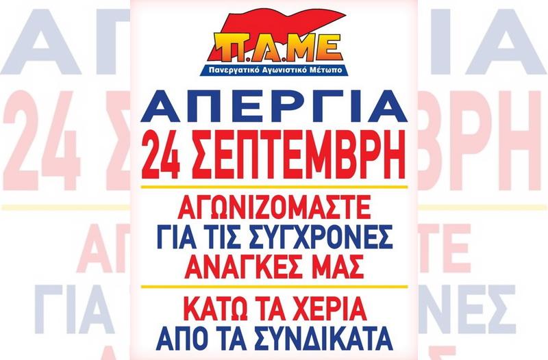 Απεργιακές συγκεντρώσεις του ΠΑΜΕ την Τρίτη σε Αλεξανδρούπολη και Ορεστιάδα