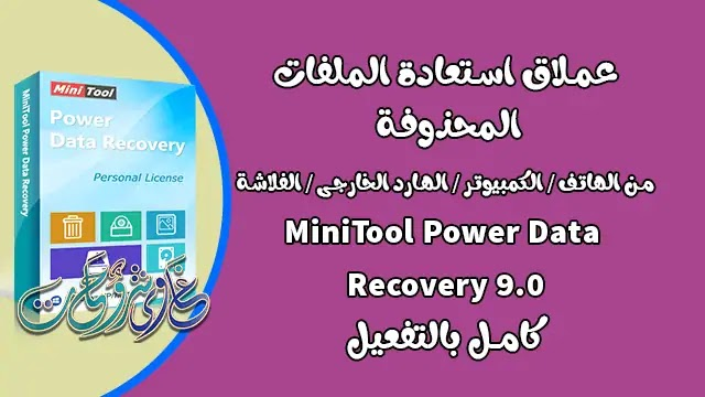 تحميل برنامج استعادة الملفات المحذوفة MiniTool Power Data Recovery 9.0 كامل بالتفعيل.