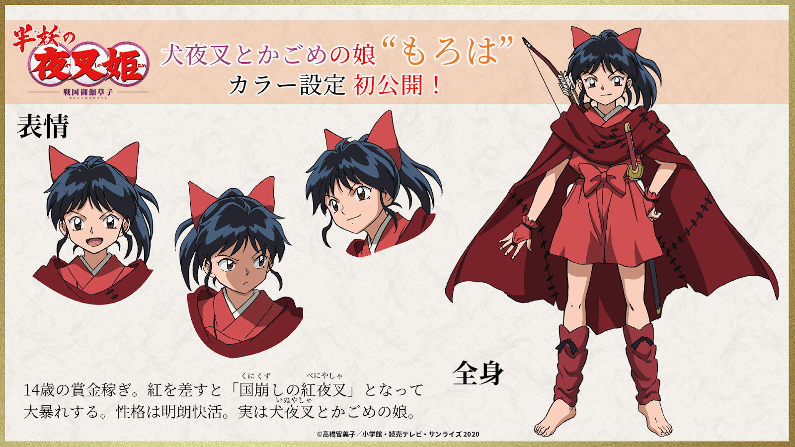 Anime Yashahime Mengungkap Desain Karakter Putri Inuyasha Versi Berwarna Extalia Hobbies