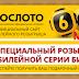 [Лохотрон] ГОСЛОТО – Отзывы, развод! Официальный сайт юбилейного розыгрыша