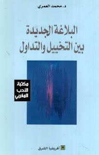 تحميل كتاب البلاغة الجديدة بين التخييل والتداول - محمد العمري pdf