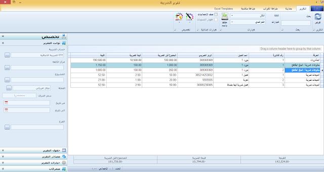 037-دورة شرح برنامج xtra للمحاسبة والمستودعات-ضريبة القيمة المضافة-1