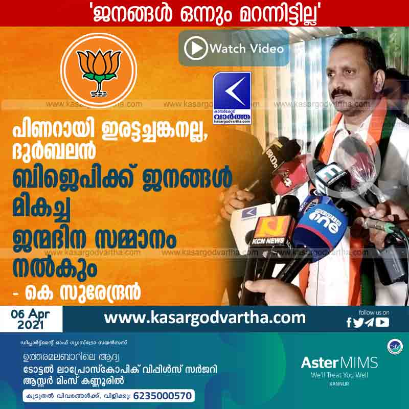 Kasaragod, Kerala, News, BJP, K.Surendran, LDF, Pinarayi-Vijayan, Top-Headlines, Pinarayi is a weak man; People will give best birthday gift to BJP - K Surendran.