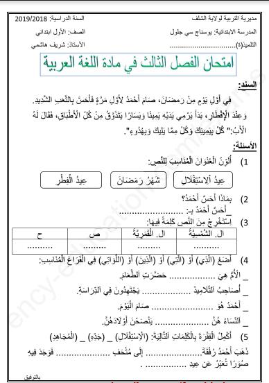 النموذج 30: اختبارات اللغة العربية السنة الأولى ابتدائي الفصل الثالث