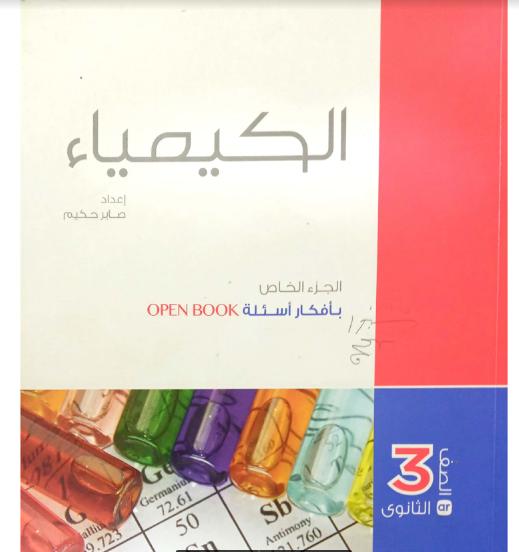 تحميل كتاب الامتحان فى الكيمياء للصف الثالث الثانوى نظام حديث 2022 pdf (كتاب الاسئلة)