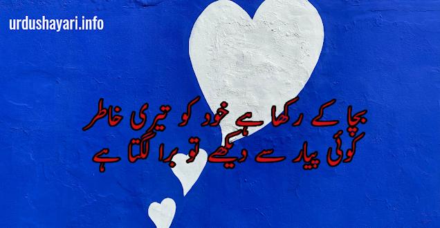 payaar shayari in urdu - best love poetry collection for fb and whatsapp status
