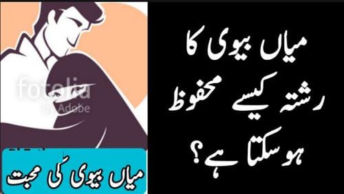 imam ahmad bin hanbal advice to his son in urdu