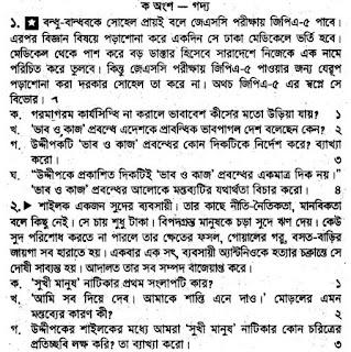 জে এস সি বাংলা সাজেশন ২০১৯ | Jsc Bangla Suggetion 2019