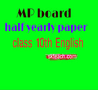 MP board Half yearly exam paper class 10th English download