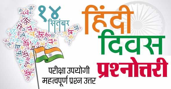 हिंदी दिवस पर क्विज   Hindi Diwas Quiz