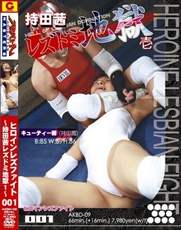 AKBD-09 Heroine Lesbian Struggle 001