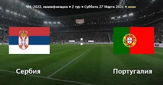 Сербия – Португалия где СМОТРЕТЬ ОНЛАЙН БЕСПЛАТНО 27 марта 2021 (ПРЯМАЯ ТРАНСЛЯЦИЯ) в 22:45 МСК.