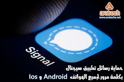 حماية رسائل تطبيق سيجنال Signal بكلمة مرور لجميع الهواتف 2021