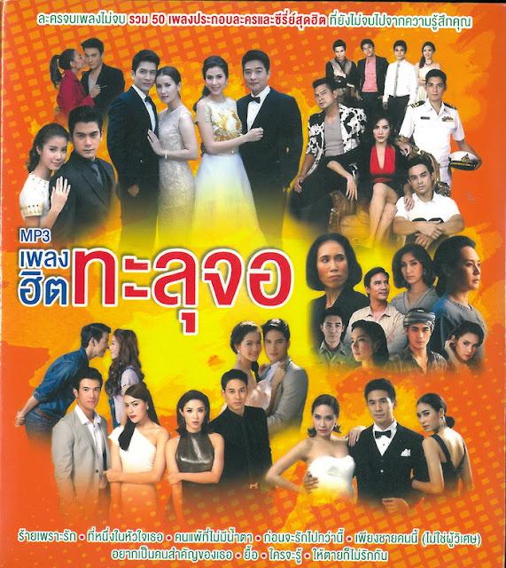 Download [Mp3]-[Hot New] รวม 50 เพลงประกอบละครและซีรี่ย์สุดฮิต ที่ยังไม่จบไปจากความรู้สึกคุณ ในชุด เพลงฮิตทะลุจอ 4shared By Pleng-mun.com