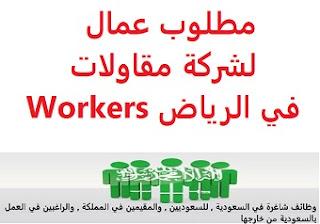 وظائف السعودية مطلوب عمال لشركة مقاولات في الرياض Workers
