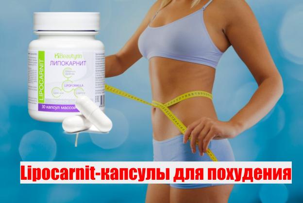 Lipocarnit капсулы для похудения купить в Світлодарську
