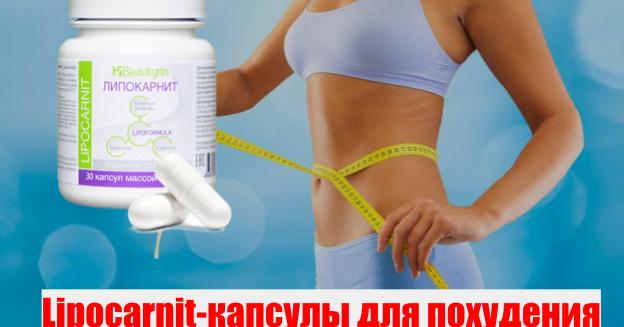 Купить Липокарнит для похудения в Гребенке
