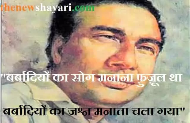 Top Sher of Sahir Ludhianvi Motivational Quotes Poems With Meanings~Thenewshayari