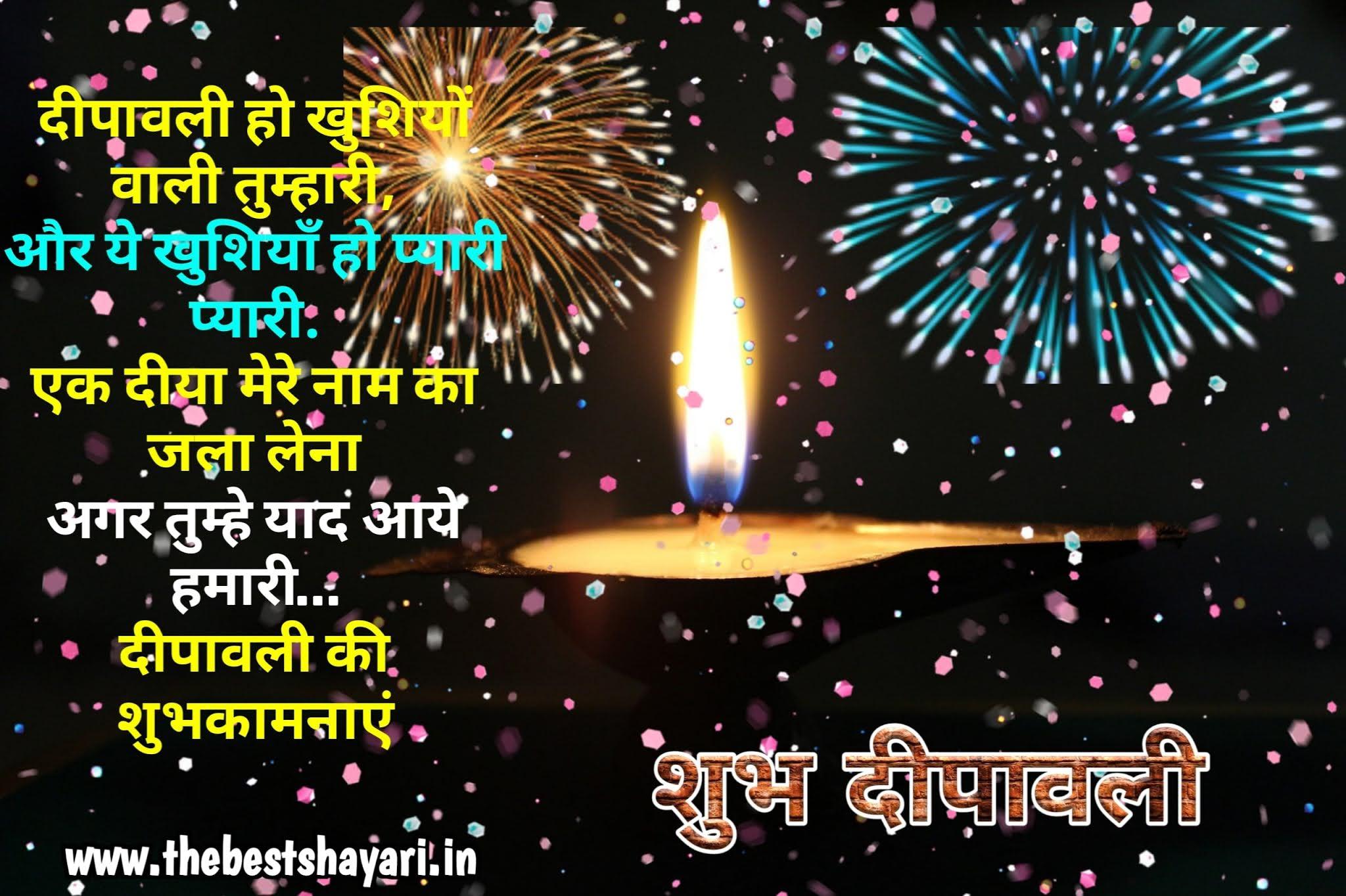 wish on diwali in hindi