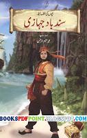 Sindbaad Jehazi Read Online by Saleem Ur Rehman Urdu Novel PDF