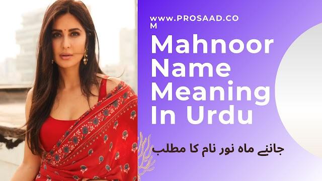 Mahnoor Name Meaning In Urdu