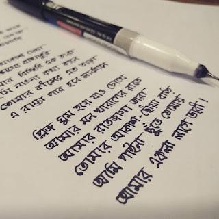 বাংলা হাতের লেখা