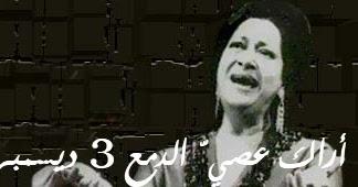 تسجيلات زمان أراك عصي الدمع أم كلثوم من حفل دار سينما قصر النيل بالقاهرة 3 ديسمبر 1964 تحميل مباشر Mp3