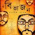 Rupam Islam Bibhajon Lyrics ( বিভাজন ) | Bengali Lyrics