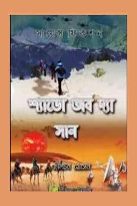 শ্যাডো অব দ্যা সান - মিল্টন হোসেন Shadow of the Sun bangla pdf– Milton Hossen