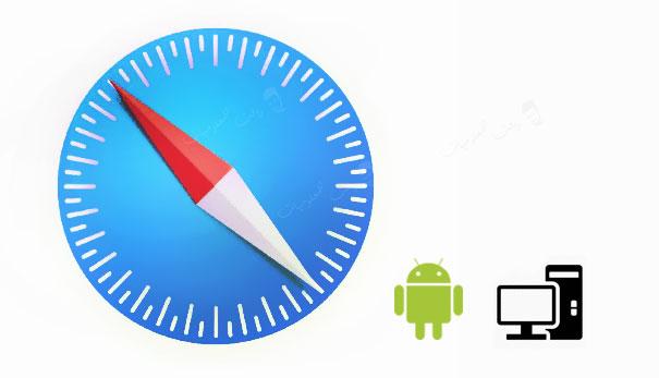 متصفح سفاري باخر اصدار للاندرويد والكمبيوتر مجاناً .  Download Safari for pc and android . تحميل برنامج سفاري