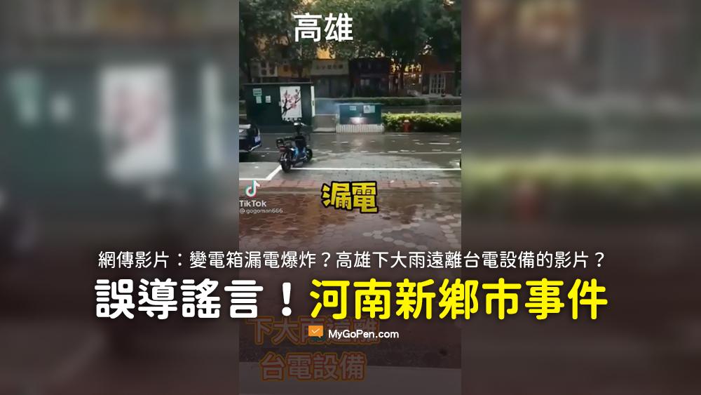 高雄下大雨遠離台電設備的影片