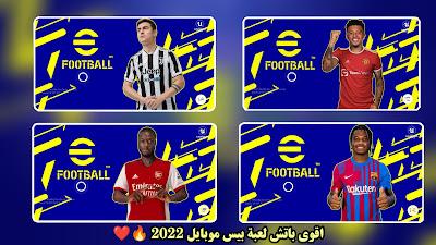 اخيرا تحميل لعبة بيس موبايل 2022 بافضل باتش مع اضافات قوية جدا| pes 2022