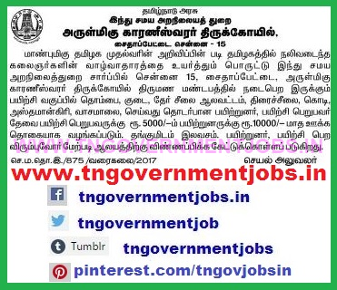 saidapet-karaneeswarar-temple-recruitment-www-tngovernmentjobs-in