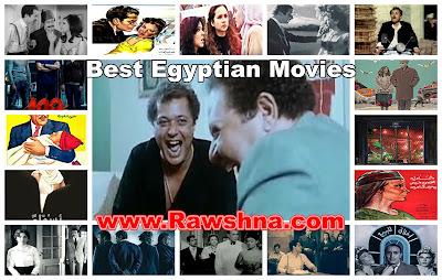 افضل افلام مصرية على الاطلاق