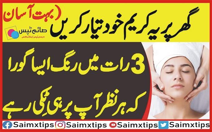 How To Get White Skin | Rang Gora Karne Ka Tarika | saimxtips
