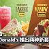 McDonald's 推出两种新套餐!去McD又有更多选择了!