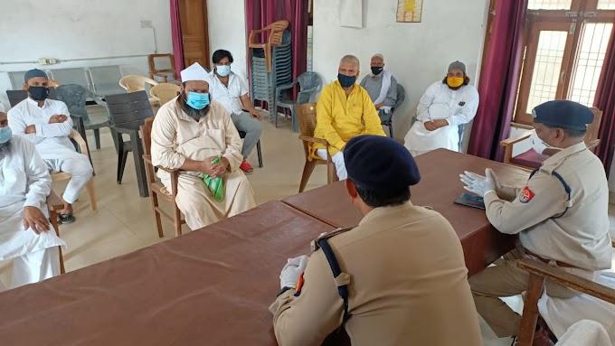 पुलिस अधीक्षक ने ईद त्योहार एवं शांति व कानून व्यवस्था के दृष्टिगत धर्मगुरुओं/संभ्रांत व्यक्तियों के साथ की बैठक, कोविड-19 की गाइडलाइन का पालन करते हुए त्योहार मनाने की अपील की
