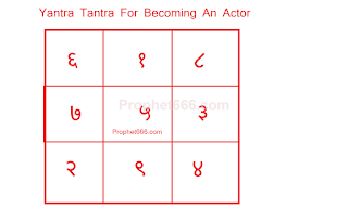 Magical Yantra Tantra For Becoming An Actor