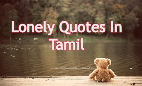 Lonely Quotes In Tamil with image