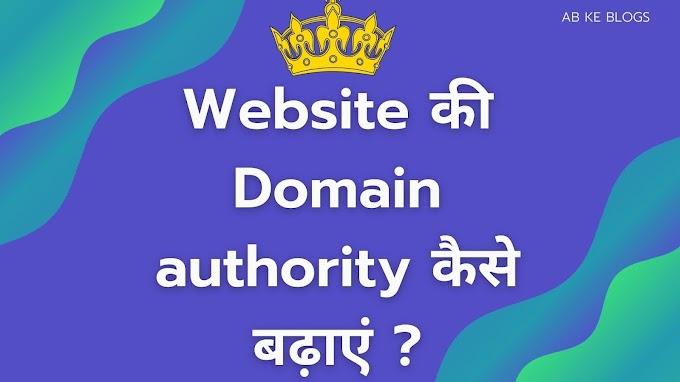 Website की  Domain Authority कैसे बढ़ाये ?