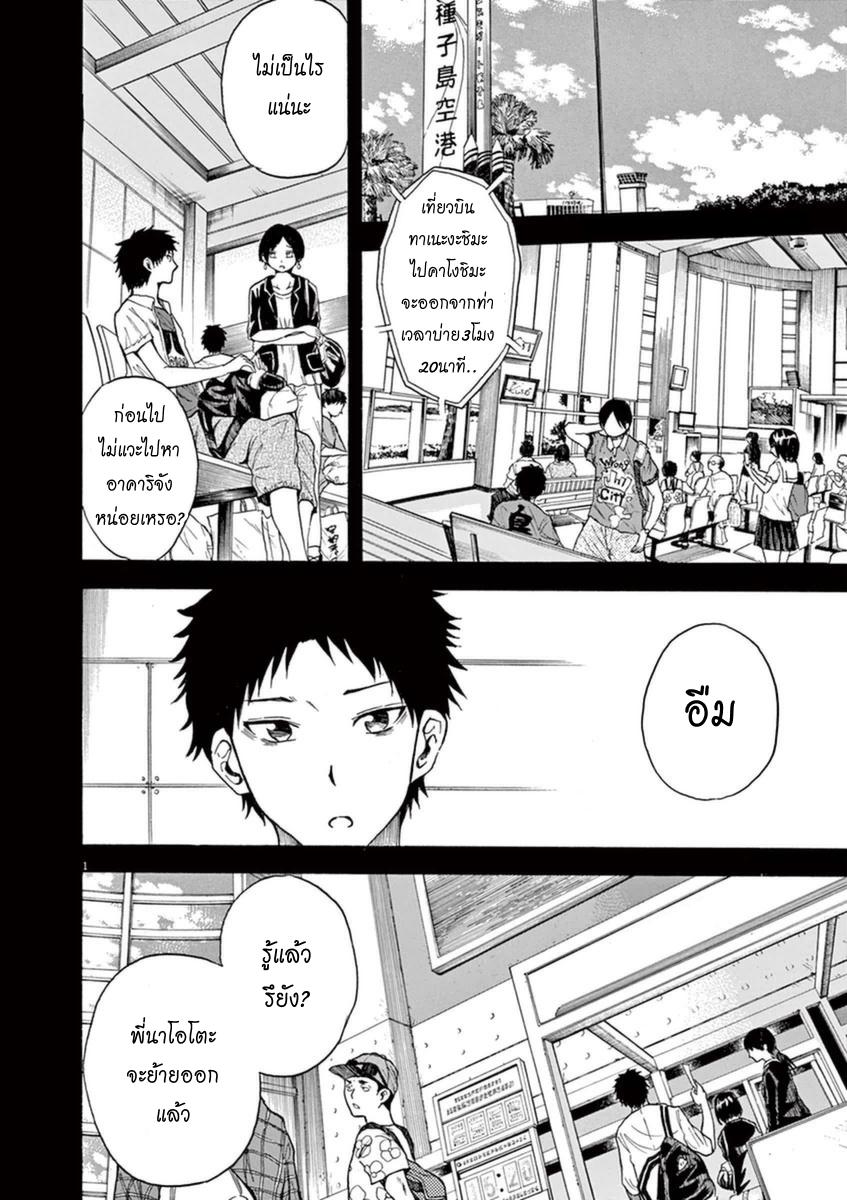 Hachigatsu no Ghost-ตอนที่  9