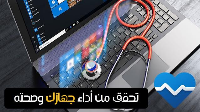 تحقق من أداء جهازك وصحته | PC Health Check