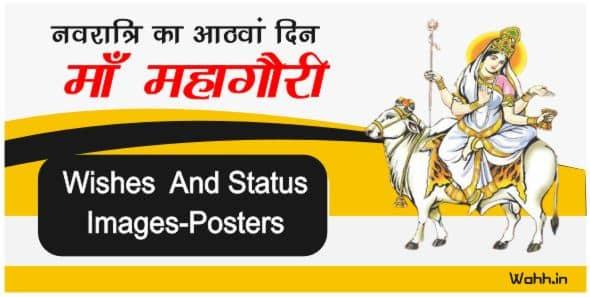 Navratri Maa Mahagauri Wishes - Status
