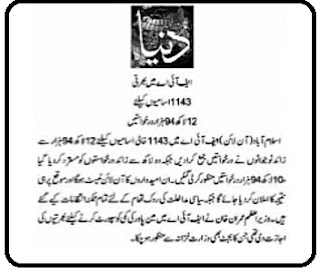 FIA  Most Important Update- 2021 Federal Investigation Agency New Update