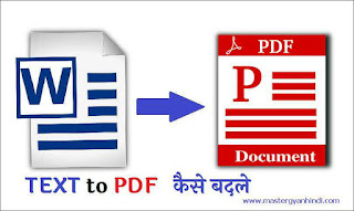 word ka pdf kaise banaye